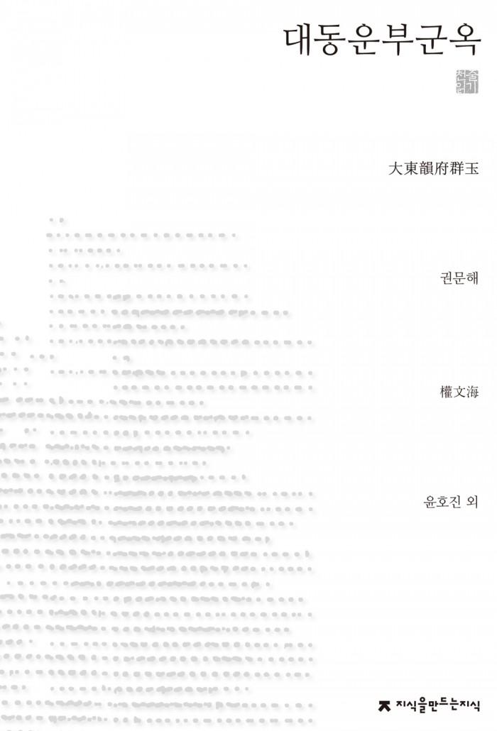 대동운부군옥_천줄_앞표지_1판1쇄_ok_20130823