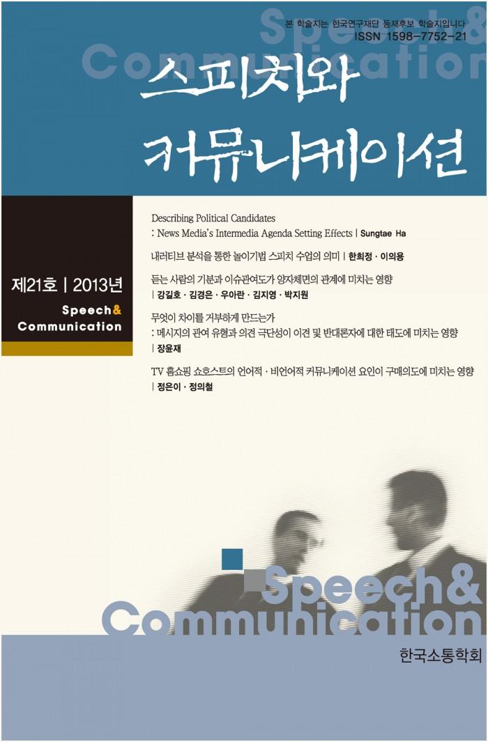 스피치와커뮤니케이션_21호