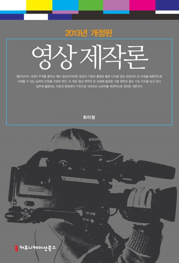 영상 제작론(2013년 개정판)
