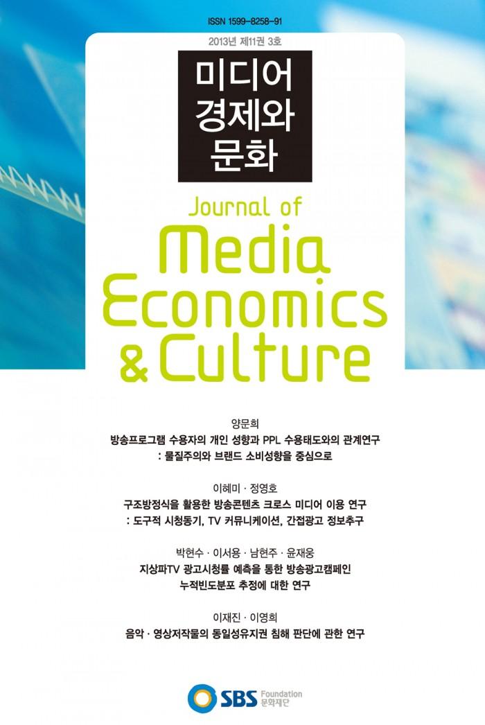 미디어경제_11-3