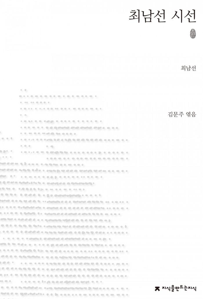최남선시선_초판본_앞표지_1판1쇄_ok_20130903