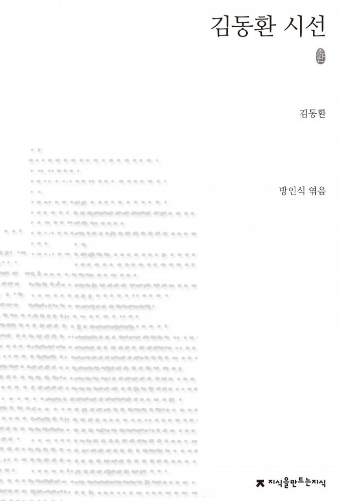 초판본김동환시선_앞표지_1판1쇄_ok_20130828