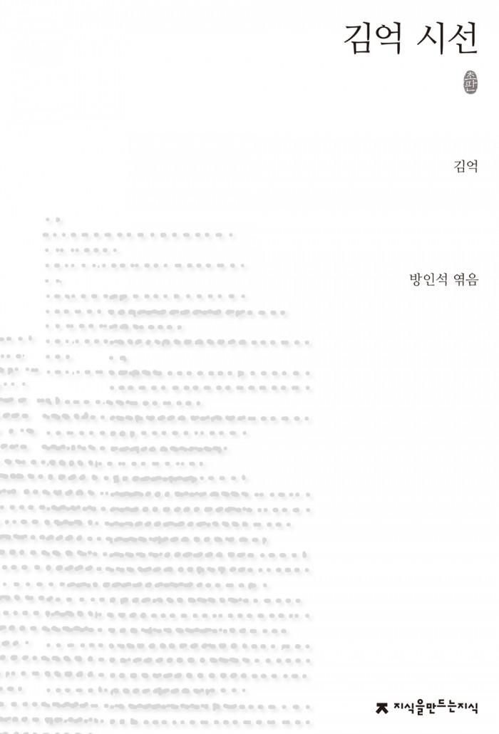 초판본김억시선_앞표지_1판1쇄_ok_20130828
