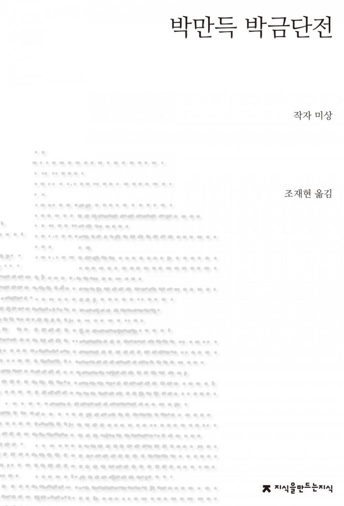박만득 박금단전_표지_자켓