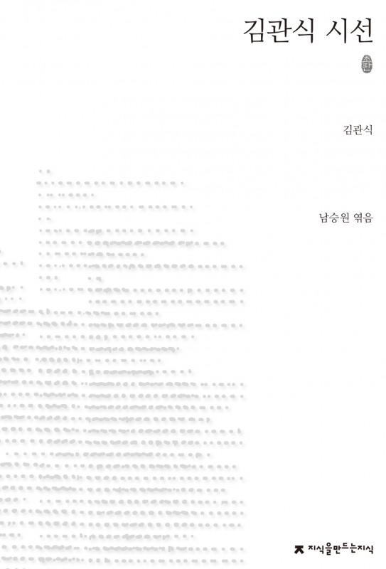 김관식시선_초판본_앞표지_1판1쇄_ok_20131008