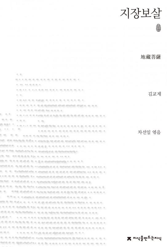 지장보살_초판본_앞표지_1판1쇄_ok_20131022