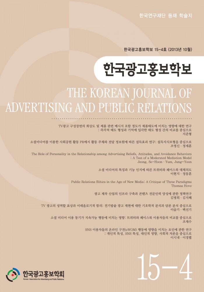 광고홍보학보_15-4