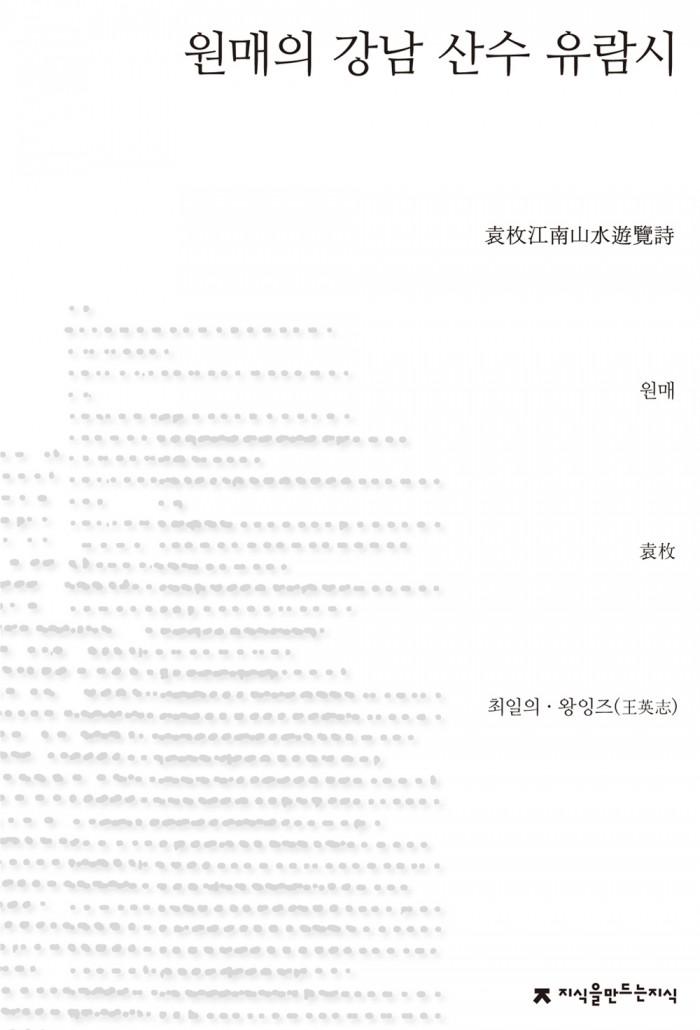 원매의 강남 산수 유람시_표지_자켓