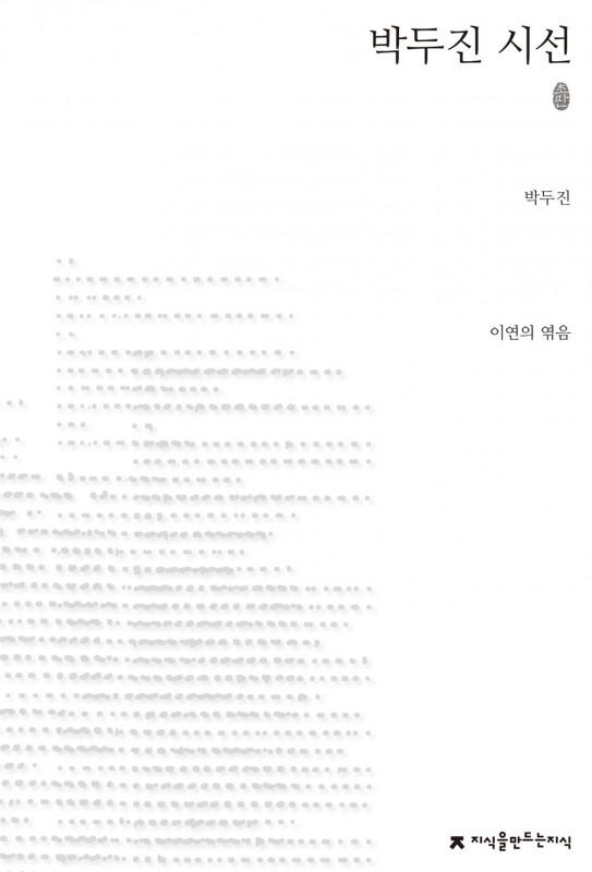 박두진시선_초판본_앞표지_1판1쇄_ok_20131112