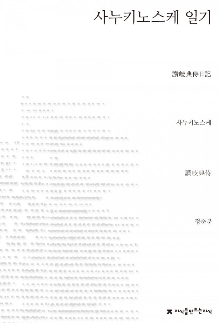 사누키노스케일기_앞표지_1판1쇄_ok_20131120