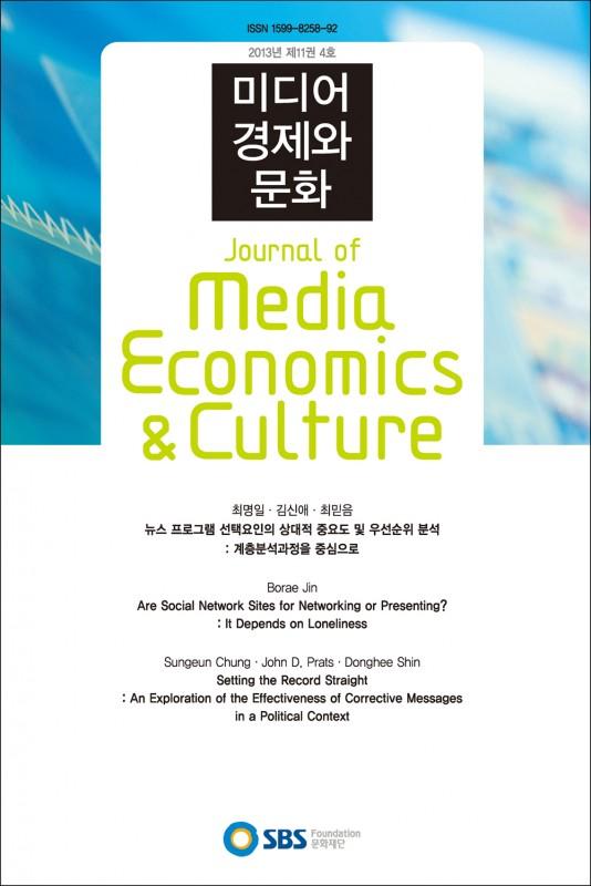 미디어경제와문화_11-4