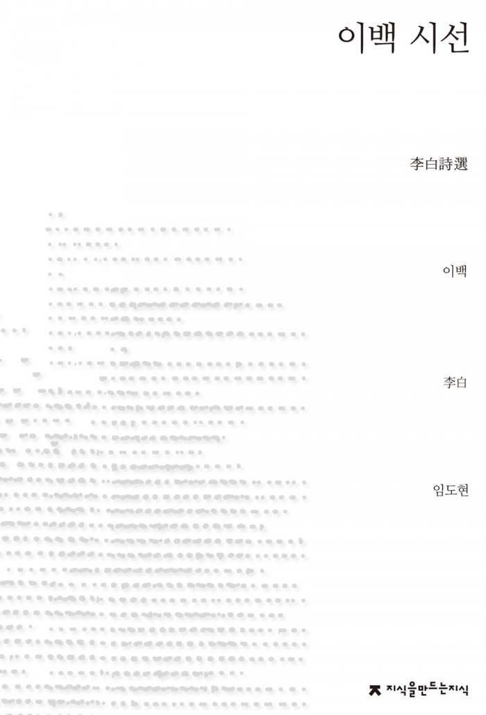 이백시선_앞표지_1판1쇄_ok_20131024