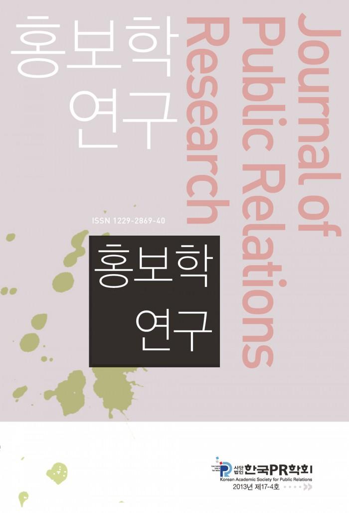 홍보학연구_17-4