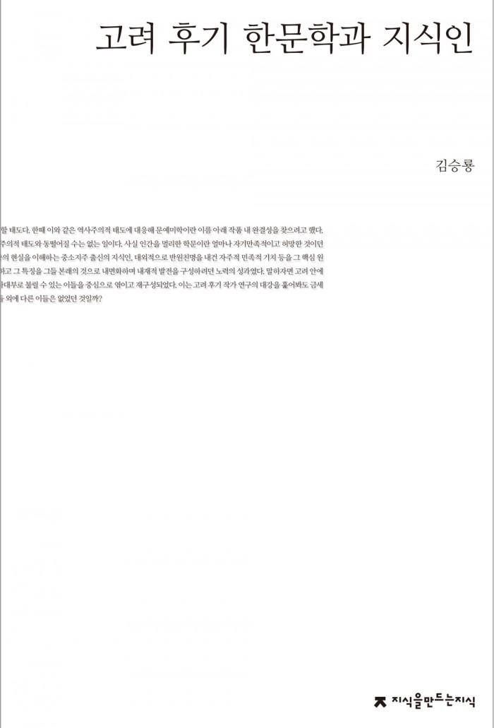 고려후기한문학과지식인_단행본_앞표지_1판1쇄_ok_20131223