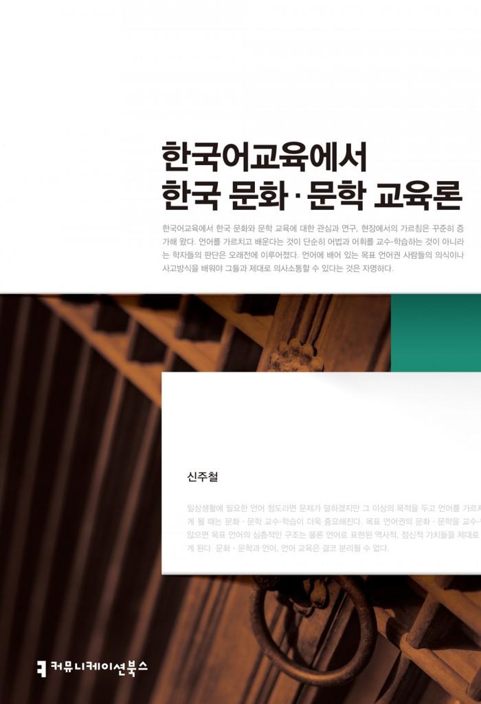 한국어교육에서한국문화·문학교육론