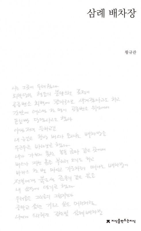 황규관육필시집_앞표지_1판1쇄_20131212