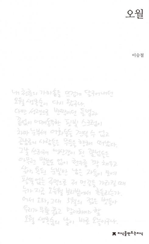 이승철육필시집_앞표지_1판1쇄_ok_20131210