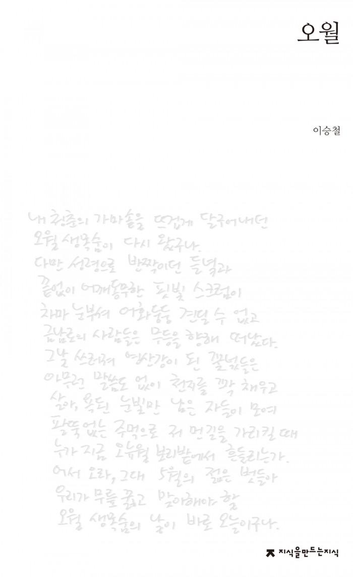 오월_표지
