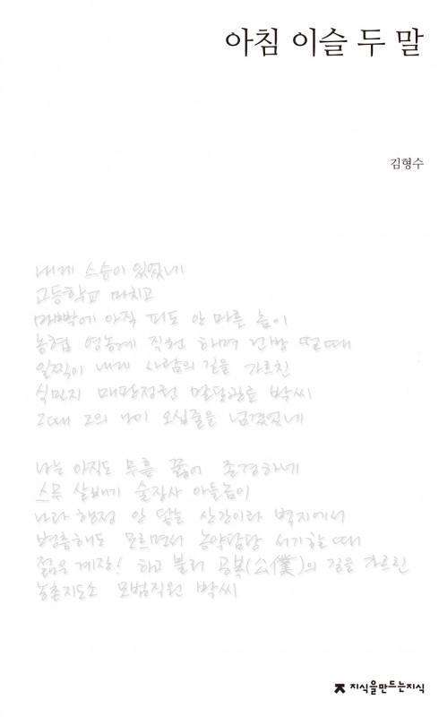 김형수육필시집_앞표지_1판1쇄_ok_20131212