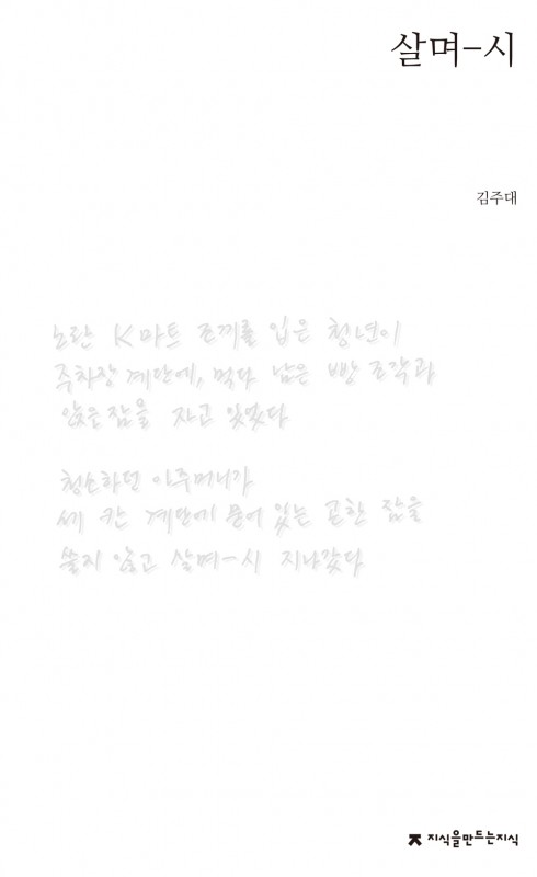 김주대육필시집_앞표지_1판1쇄_ok_20131212