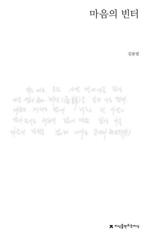 김용범육필시집_앞표지_1판1쇄_ok_20131212