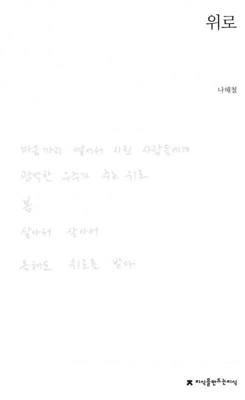 나해철육필시집_앞표지_1판1쇄_ok_20131212