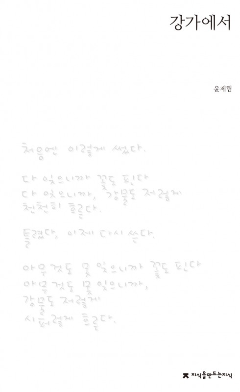 윤제림육필시집_앞표지_1판1쇄_ok_20131212