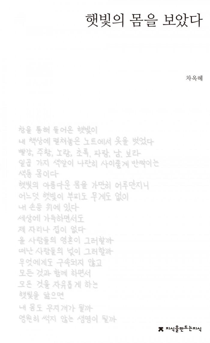 차옥혜육필시집_앞표지_1판1쇄_ok_20131212