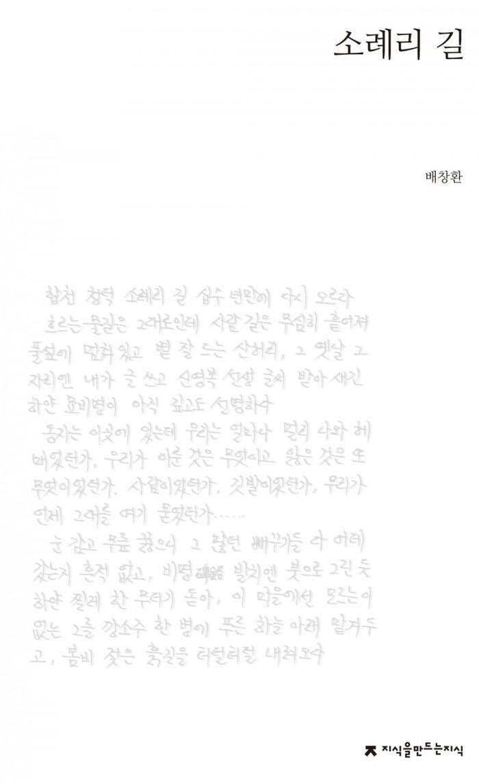 배창환육필시집_앞표지_1판1쇄_ok_20131212