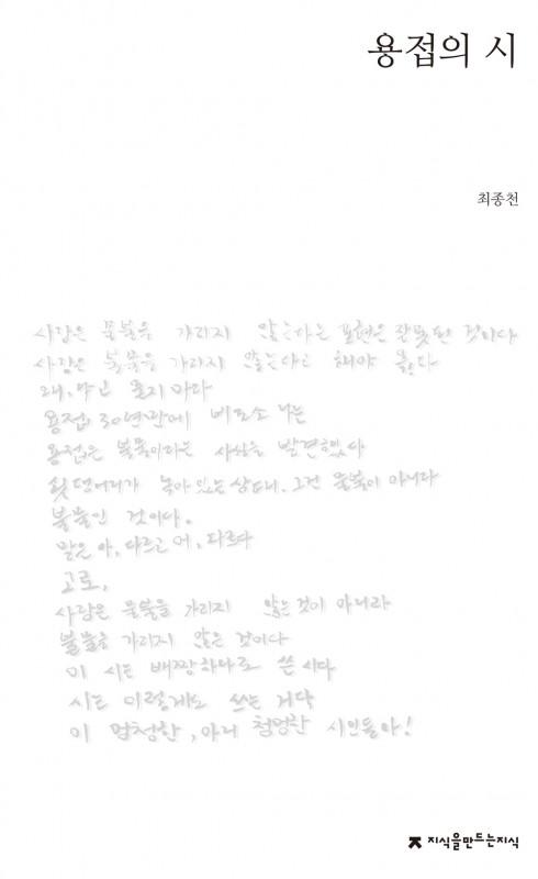 최종천육필시집_앞표지_1판1쇄_ok_20131212