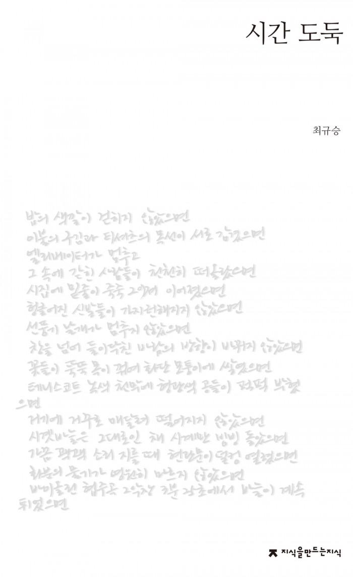 최규승육필시집_앞표지_1판1쇄_ok_20131217