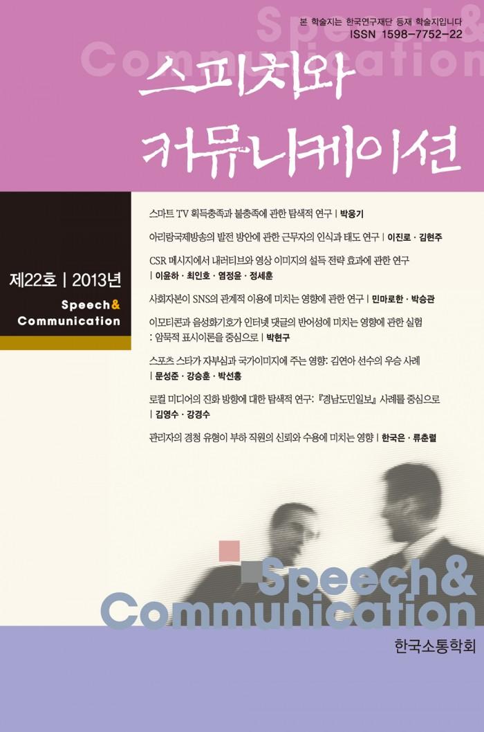스피치와커뮤니케이션_22호