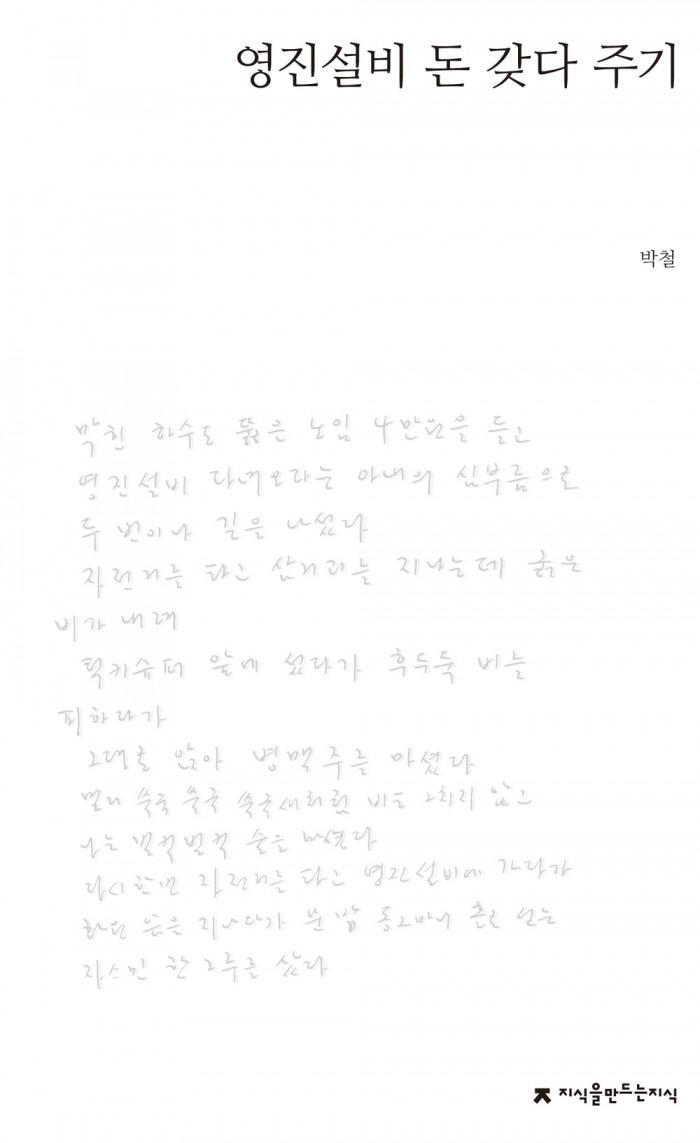 박철육필시집_앞표지_1판1쇄_ok_20131212