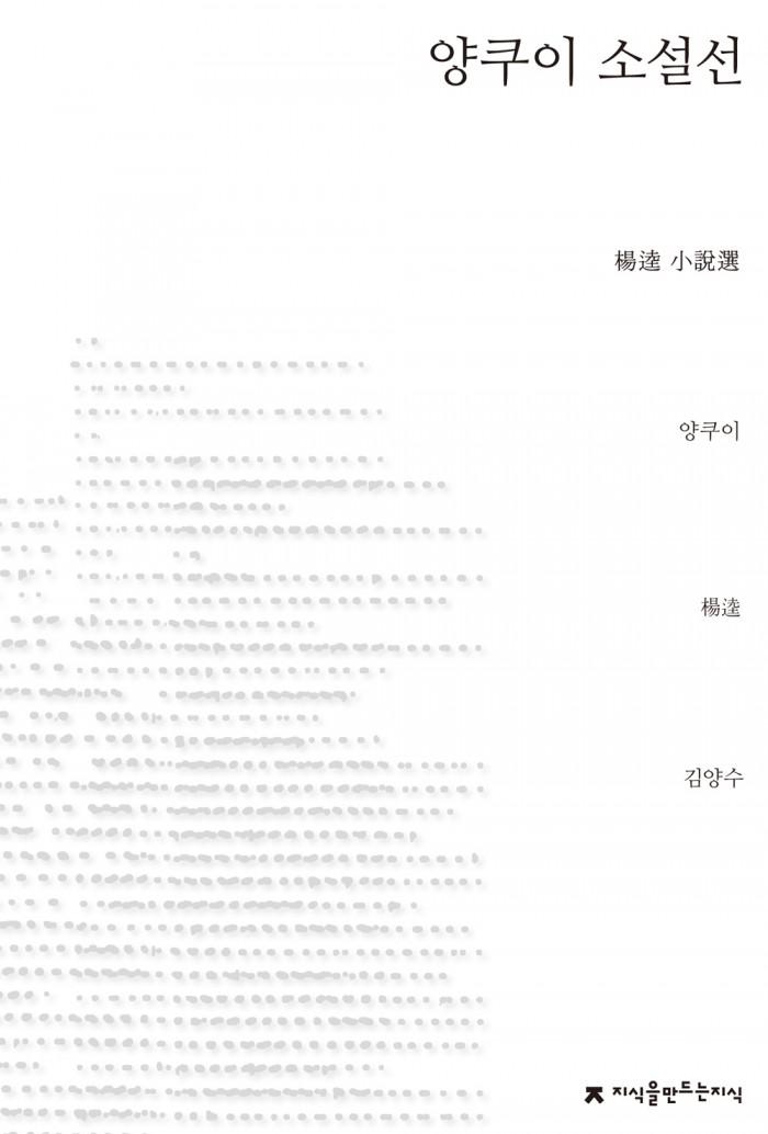 양쿠이소설선_앞표지_1판1쇄_ok_20131213