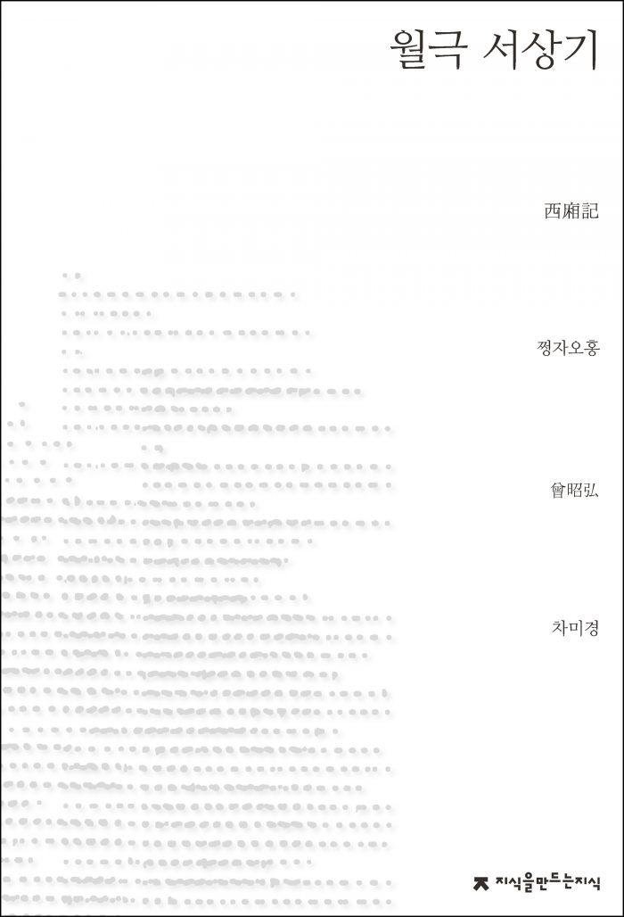 월극서상기_앞표지_20161005