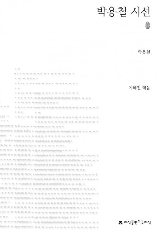 박용철시선_초판본_앞표지_1판1쇄_ok_20140120