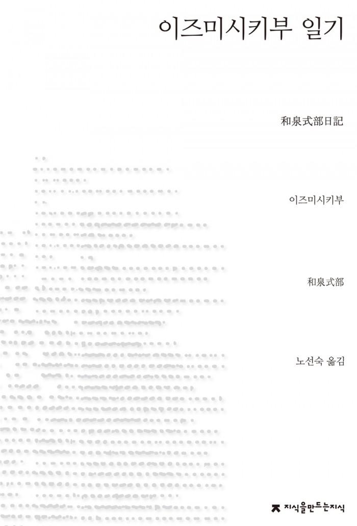 이즈미시키부일기_앞표지_1판1쇄_ok_20140109