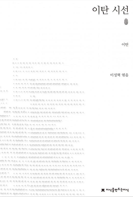 이탄시선_초판본_앞표지_1판1쇄_ok_20130103