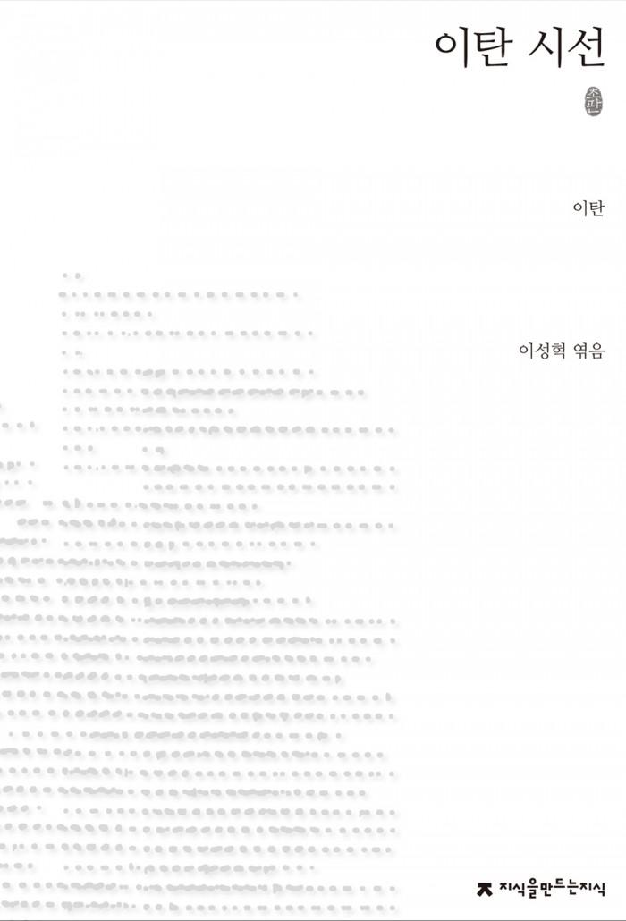 이탄 시선 초판본_표지_자켓