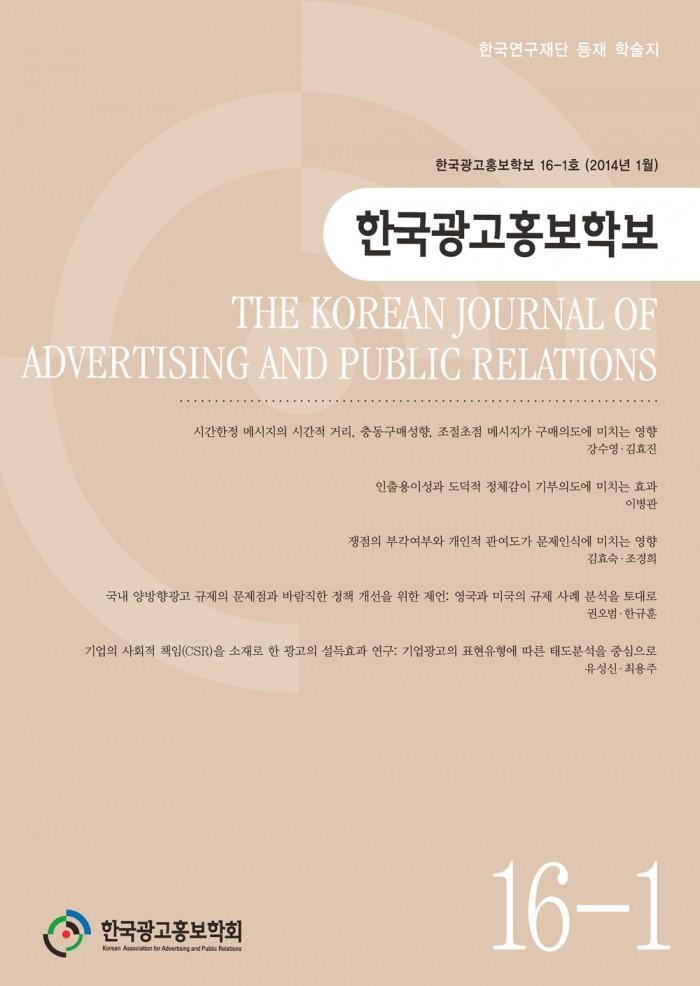 광고홍보학보_16-1