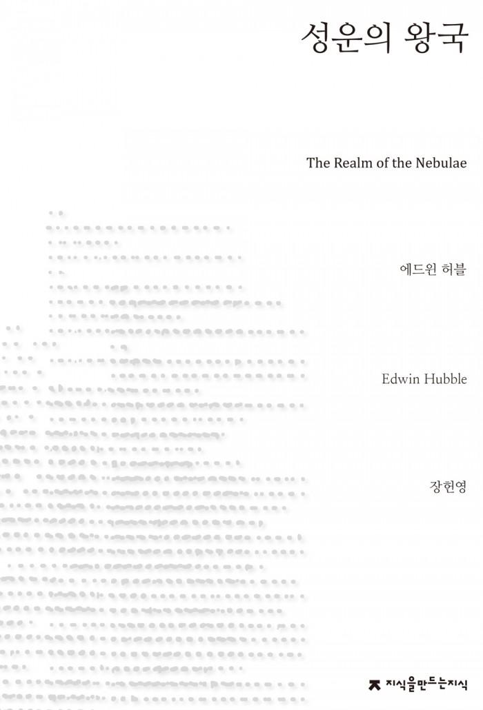 성운의 왕국_표지