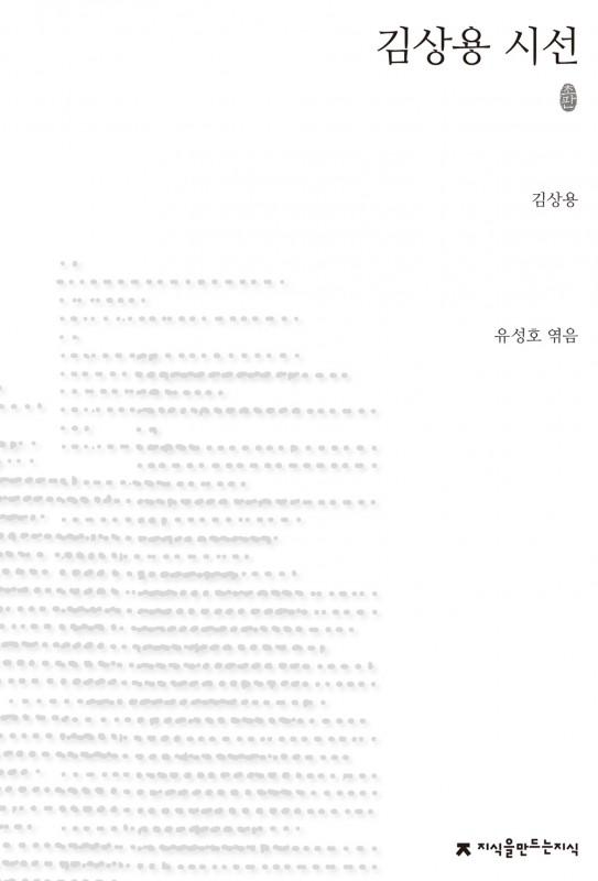 김상용시선_초판본_앞표지_1판1쇄_ok_20140128