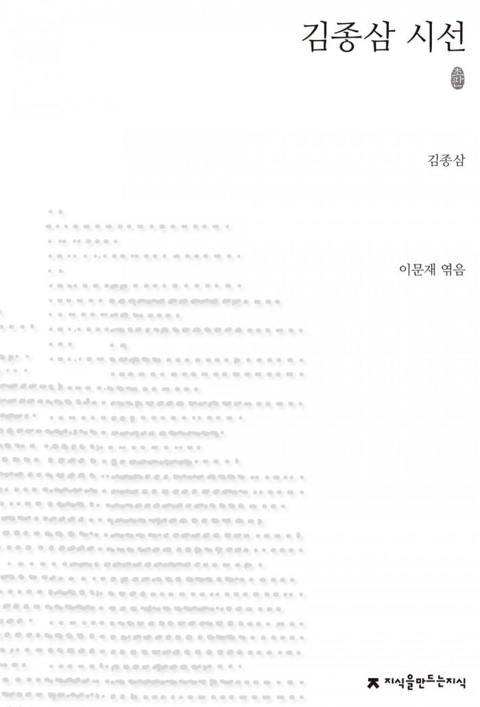 김종삼시선_초판본_앞표지_1판1쇄_ok_20140129