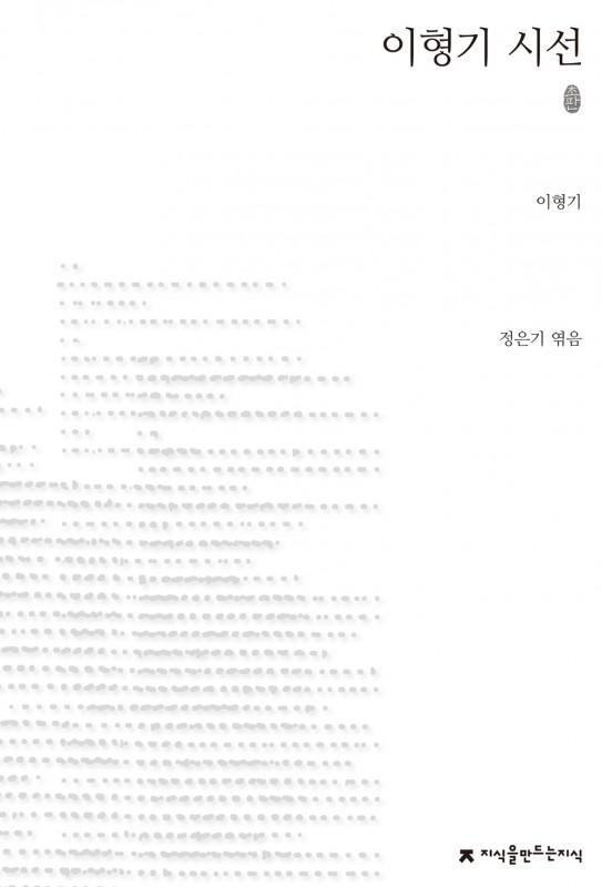 이형기시선_초판본