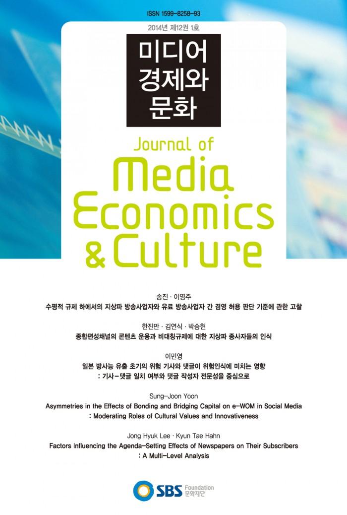 미디어경제와문화_12-1