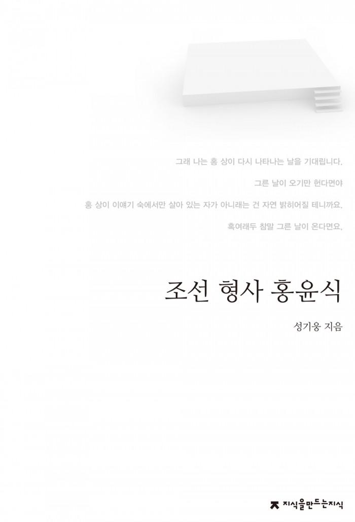 조선형사홍윤식_앞표지_ok_20140205
