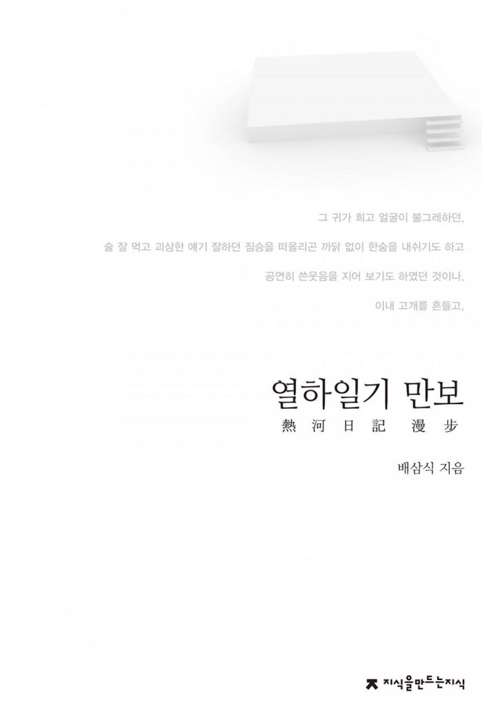 열하일기만보_앞표지_ok_20140205