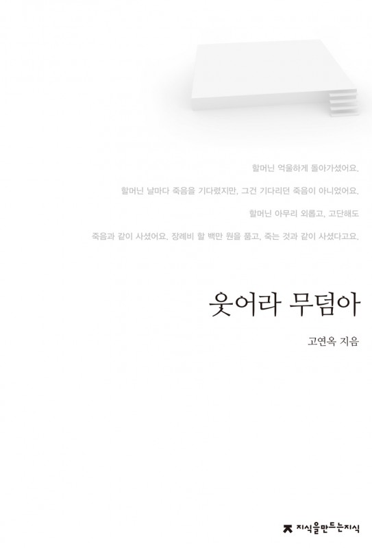웃어라무덤아_앞표지_ok_20140205