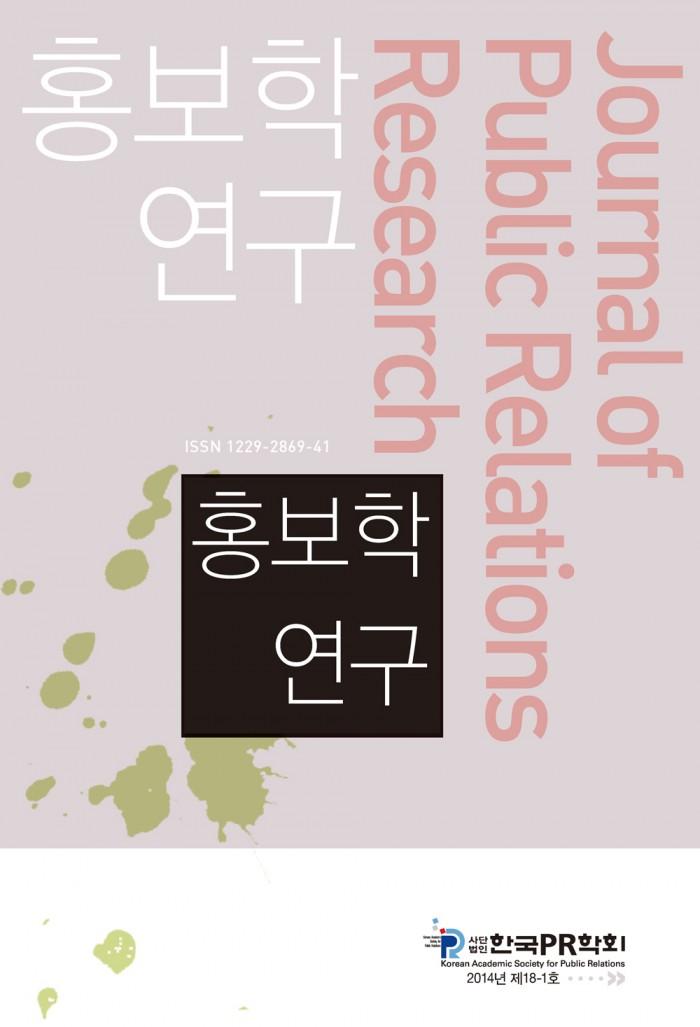 홍보학연구_18-1