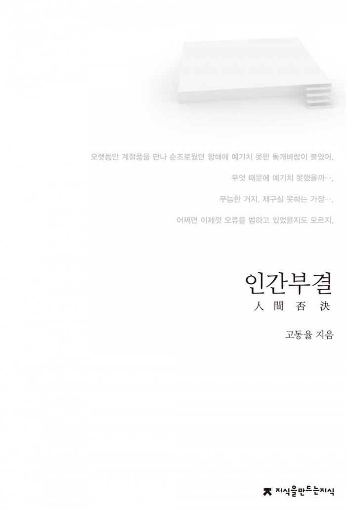 인간부결_앞표지_ok_20140128